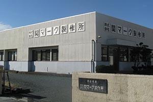 関マーク製作所浜松工場